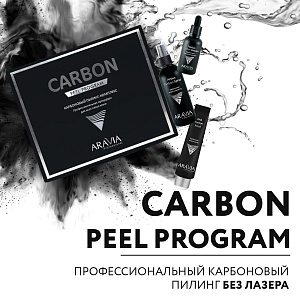 Набор Карбоновый пилинг-комплекс Carbon Peel Program 'ARAVIA Professional'